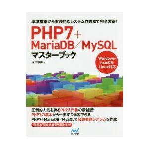 本 ISBN:9784839962340 永田順伸/著 出版社:マイナビ出版 出版年月:2018年0...