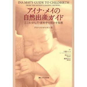 アイナ・メイの自然出産ガイド こころ・からだ・産科学を活かす知恵