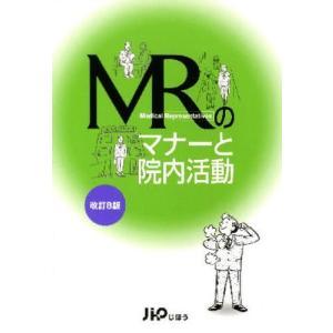 MRのマナーと院内活動 改訂8版 ggking