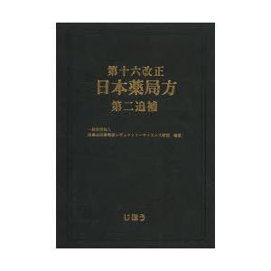 第十六改正日本薬局方第二追補