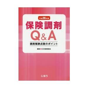 保険調剤Q&A 調剤報酬点数のポイント 平成26年版|ggking