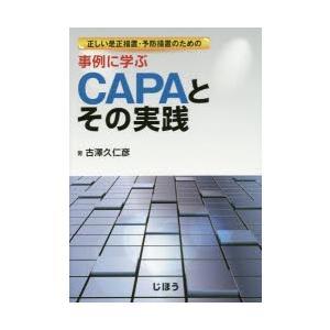 正しい是正措置・予防措置のための事例に学ぶCAPAとその実践 ggking
