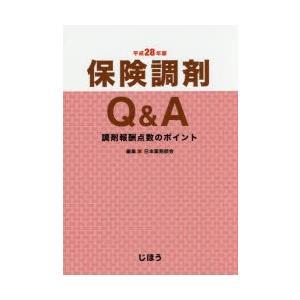保険調剤Q&A 調剤報酬点数のポイント 平成28年版|ggking