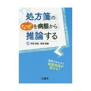 本 ISBN:9784840751773 宇高伸宜/著 岸田直樹/著 出版社:じほう 出版年月:20...