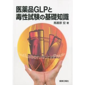 医薬品GLPと毒性試験の基礎知識 ggking