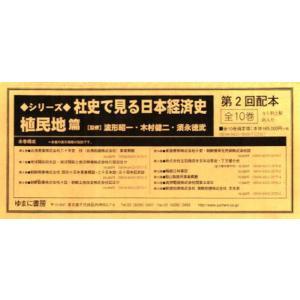 社史で見る日本経済史 植民地編2配全10|ggking