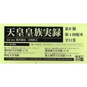 天皇皇族実録 第4期 4配 全11巻|ggking