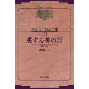 昭和初期世界名作翻訳全集 151 復刻 ggking