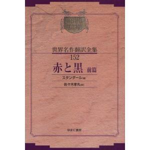 昭和初期世界名作翻訳全集 152 復刻 ggking