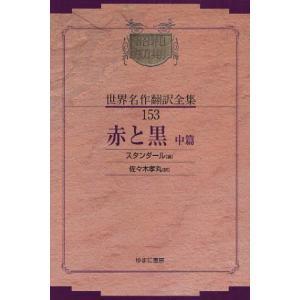 昭和初期世界名作翻訳全集 153 復刻 ggking