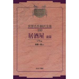 昭和初期世界名作翻訳全集 160 復刻 ggking