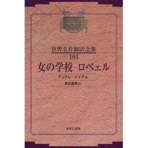 昭和初期世界名作翻訳全集 164 復刻 ggking