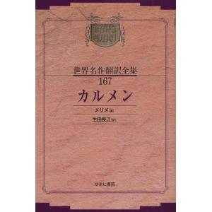 昭和初期世界名作翻訳全集 167 復刻 ggking