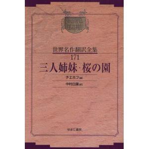 昭和初期世界名作翻訳全集 171 復刻 ggking