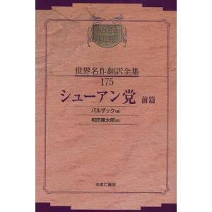 昭和初期世界名作翻訳全集 175 復刻 ggking