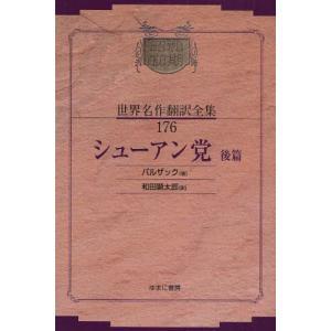 昭和初期世界名作翻訳全集 176 復刻 ggking