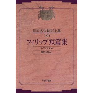 昭和初期世界名作翻訳全集 186 復刻 ggking