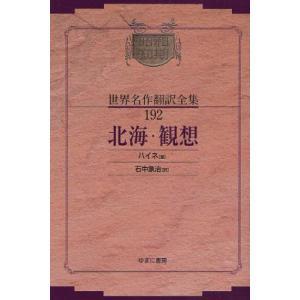 昭和初期世界名作翻訳全集 192 復刻 ggking