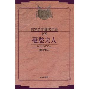 昭和初期世界名作翻訳全集 199 復刻 ggking