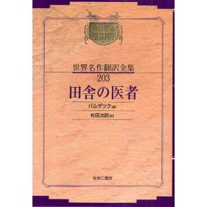 昭和初期世界名作翻訳全集 203 復刻 ggking