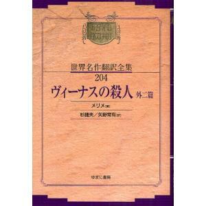昭和初期世界名作翻訳全集 204 復刻 ggking