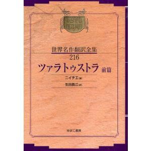 昭和初期世界名作翻訳全集 216 復刻 ggking