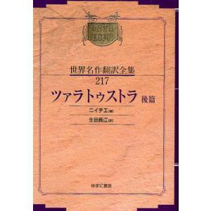 昭和初期世界名作翻訳全集 217 復刻 ggking