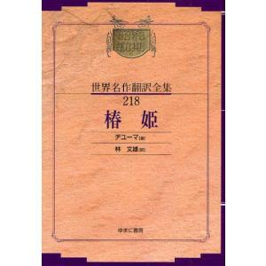 昭和初期世界名作翻訳全集 218 復刻 ggking