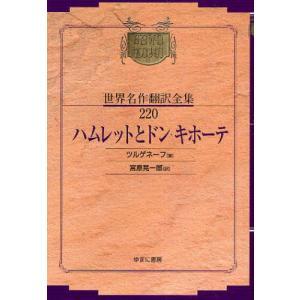 昭和初期世界名作翻訳全集 220 復刻 ggking