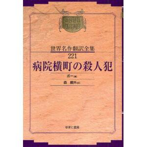 昭和初期世界名作翻訳全集 221 復刻 ggking