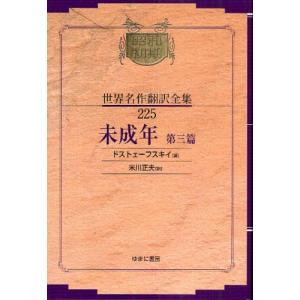 昭和初期世界名作翻訳全集 225 復刻 ggking