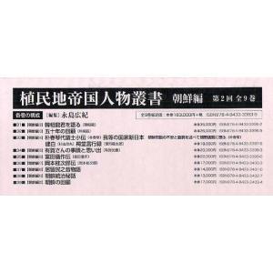 植民地帝国人物叢書 朝鮮編 第2回配本 9巻セット|ggking