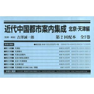 近代中国都市案内集成 北京・天津編 復刻 第2回配本 第19巻〜第25巻 7巻セット|ggking