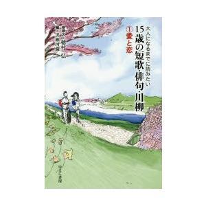 大人になるまでに読みたい15歳の短歌・俳句・川柳 1|ggking