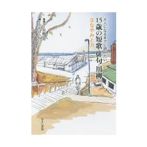 大人になるまでに読みたい15歳の短歌・俳句・川柳 3|ggking