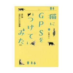 本 ISBN:9784844137412 高橋のら/著 出版社:雷鳥社 出版年月:2018年04月 ...