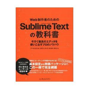 Web制作者のためのSublime Textの教科書 今すぐ最高のエディタを使いこなすプロのノウハウ|ggking