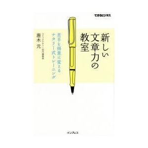 本 ISBN:9784844338727 唐木元/著 出版社:インプレス 出版年月:2015年08月...