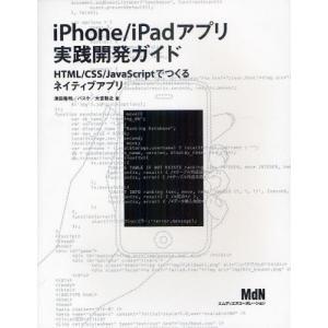 iPhone/iPadアプリ実践開発ガイド HTML/CSS/JavaScriptでつくるネイティブアプリ ggking