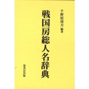 戦国房総人名辞典|ggking