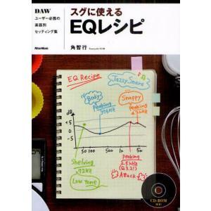 本 ISBN:9784845619641 角智行/著 出版社:リットーミュージック 出版年月:201...