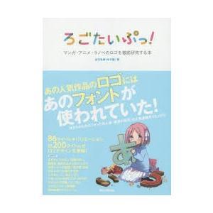 ろごたいぷっ! マンガ・アニメ・ラノベのロゴを徹底研究する本|ggking