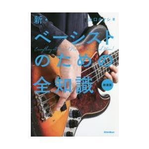 本 ISBN:9784845633821 山口タケシ/著 出版社:リットーミュージック 出版年月:2...