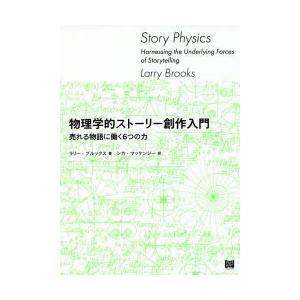 物理学的ストーリー創作入門 売れる物語に働く6つの力|ggking