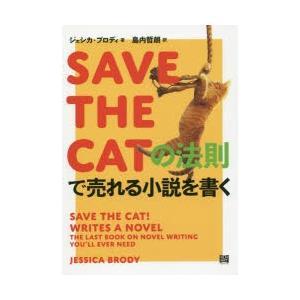 SAVE THE CATの法則で売れる小説を書く|ggking