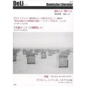 デリ Deutsche Literatur Nr.7|ggking
