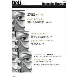 デリ Deutsche Literatur Nr.8|ggking