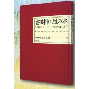 書肆紅屋の本 2007年8月〜2009年12月 ggking