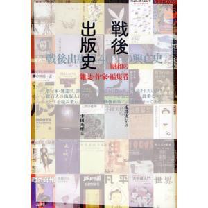 戦後出版史 昭和の雑誌・作家・編集者 ggking