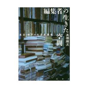 編集者の生きた空間 東京・神戸の文芸史探検|ggking